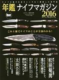 年鑑ナイフマガジン 2016 (ワールド�