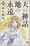 天の神話地の永遠 6 (ボニータコミックス)