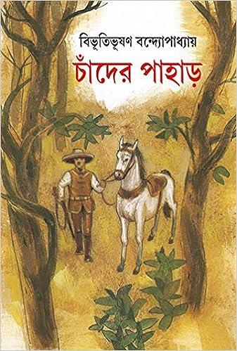 indian bangla movie chander pahar free