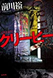 日本ミステリー文学大賞新人賞 受賞作 クリーピー