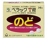【第3類医薬品】ペラックT錠 36錠