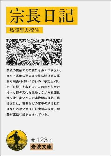 宗長日記 (岩波文庫)