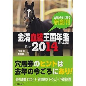 金満血統王国年鑑 for 2014 (サラブレBOOK)