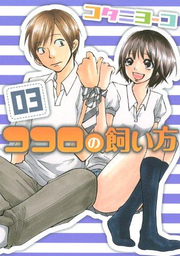 ココロの飼い方(3) (ヤングマガジンコミックス)
