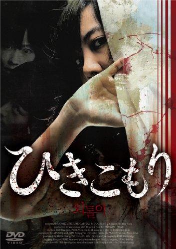 ひきこもり [DVD]