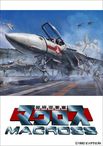 超時空要塞マクロス Blu-ray Box Complete Edition (初回限定生産)