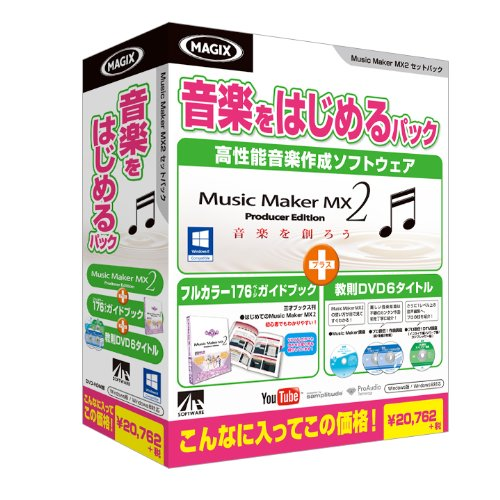 Music Maker MX2 音楽をはじめるパック