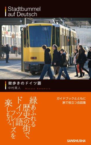 街歩きのドイツ語