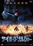サイボーグ・ソルジャー [DVD]