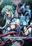 魔法少女イスカ~Vol.01 邂逅~ [DVD]