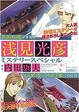 浅見光彦ミステリースペシャル / 内田 康夫 のシリーズ情報を見る