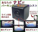 イクリプス対応バックカメラ ハンドル方向アシストガイドライン 純正コネクタ 採用【パーキング車庫線自動読み込み機能 左右にグニャ~と指示します。】広角170度