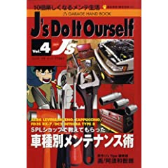 J�fs do it ourself�\J�fs garage hand book (Vol.4) (Neko mook (840))