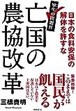 亡国の農協改革 ――日本の食料安保の解体を許すな