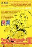 トニーたけざきのガンダム漫画 III (角川コミックス・エース 113-3)