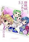 四姉妹エンカウント(5) (ファミ通クリアコミックス)