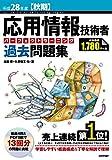 平成28年度【秋期】応用情報技術者 パーフェクトラーニング過去問題集 (情報処理技術者試験) ランキングお取り寄せ