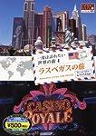 DVD 一度は訪れたい世界の街4  ラスベガスの旅/アメリカ4 (<DVD>)