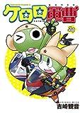 ケロロ軍曹(24) (角川コミックス・エース)