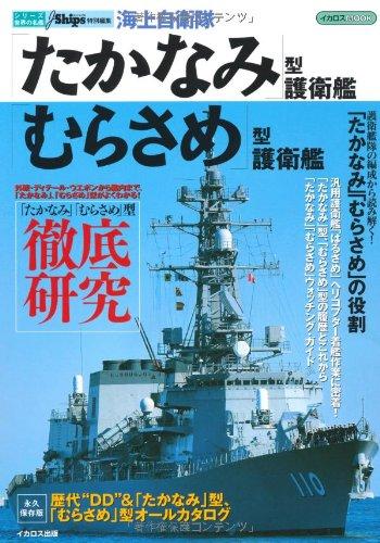 海上自衛隊「たかなみ」型護衛艦/「むらさめ」型護衛艦 (イカロス・ムック シリーズ世界の名艦)