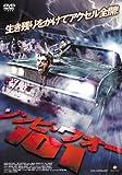 ゾンビ・ウォー101[DVD]