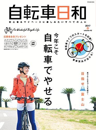 自転車日和 2017年Vol.43 大きい表紙画像