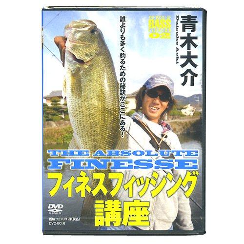 tsuribitosya(つり人社) フィネスフィッシング講座 3075