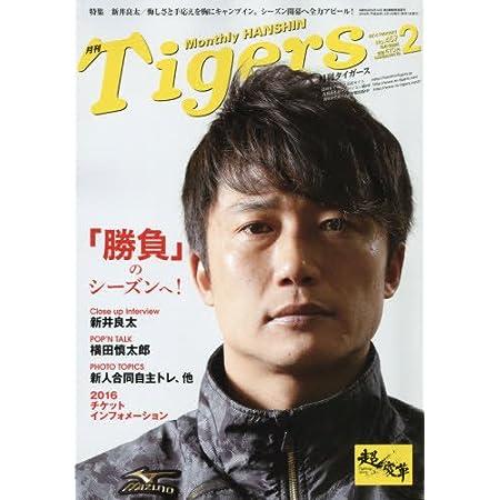 月刊タイガース 2016年 02 月号 [雑誌]