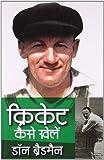 Cricket Kaise Khelein