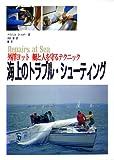 海上のトラブル・シューティング―外洋ヨット 艇と人を守るテクニック