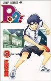 P2!-let's Play Pingpong! 3 (3) (ジャンプコミックス)