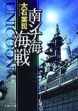 【文庫】 南シナ海海戦 UNICOON (文芸社文庫 お 4-1)