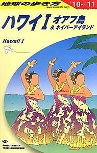 C01 地球の歩き方 ハワイI 2010~2011