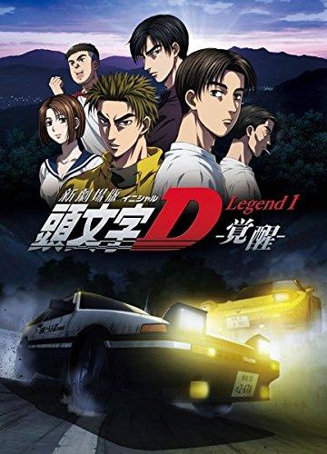 新劇場版 頭文字 イニシャル D Legend 1 覚醒 [レンタル落ち]