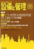 設備と管理 2013年 11月号 [雑誌]