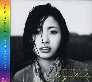 涙の虹/SAVE ME