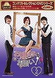コンパクトセレクション お嬢さまをお願い! DVD-BOX 2 -