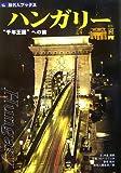 """ハンガリー 第4版—""""千年王国""""への旅 (旅名人ブックス 25)(沖島 博美)"""
