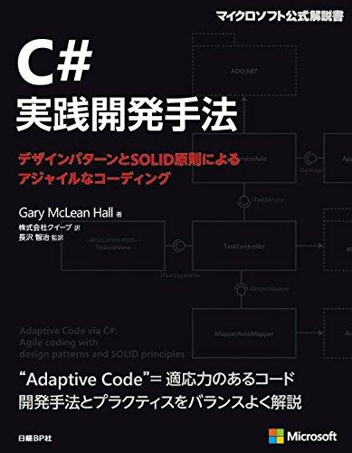 C#実践開発手法 ?デザインパターンとSOLID原則によるアジャイルなコーディング (マイクロソフト公式解説書)