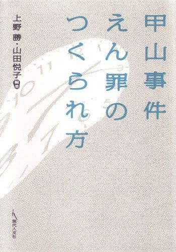 『甲山事件 えん罪のつくられ方』(上野勝)の感想 - ブクログ