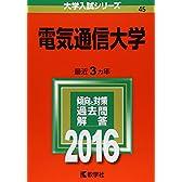 電気通信大学 (2016年版大学入試シリーズ)