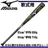 MIZUNO(ミズノ) 軟式用 ビヨンドマックス メガキング 1CJBR108