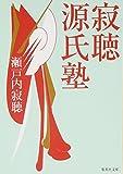 寂聴源氏塾 (集英社文庫)