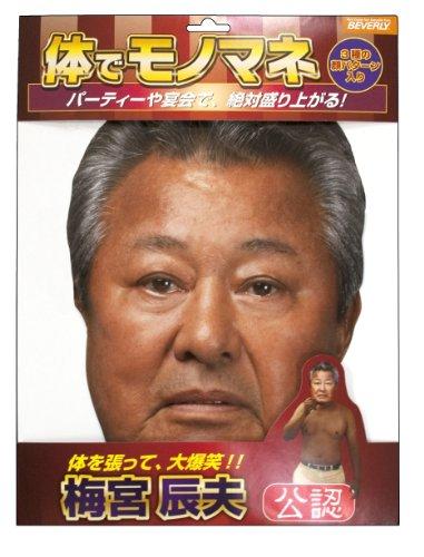体でモノマネ 梅宮辰夫 SPO-001