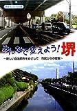 みんなで変えよう!堺―新しい自治都市をめざして 市民からの提案 (堺まちづくり白書)