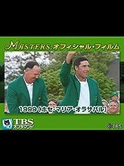 マスターズ・オフィシャル・フィルム1999(ホセ・マリア・オラサバル)