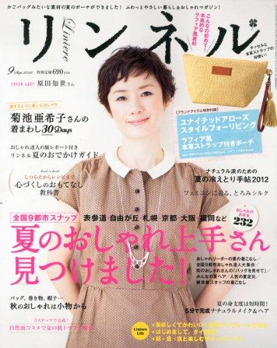 リンネル 2012年 09月号 [雑誌]