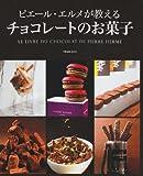 ピエール・エルメが教えるチョコレートのお菓子 (旭屋出版MOOK)