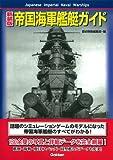 新装版 帝国海軍艦艇ガイド