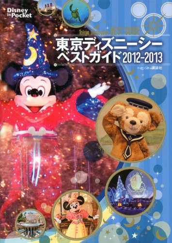 東京ディズニーシーベストガイド 2012-2013 (Disney in Pocket)